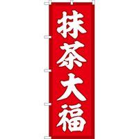 のぼり屋工房 のぼり SNB-5185 抹茶大福 赤地 1枚(取寄品)