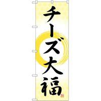 のぼり屋工房 のぼり SNB-5206 チーズ大福 筆丸 1枚(取寄品)
