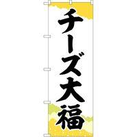のぼり屋工房 のぼり SNB-5207 チーズ大福 チギリ和紙黄 1枚(取寄品)