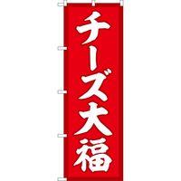 のぼり屋工房 のぼり SNB-5205 チーズ大福 赤地 1枚(取寄品)