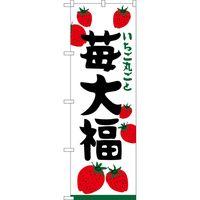 のぼり屋工房 のぼり SNB-5211 苺大福 いちご丸ごと 1枚(取寄品)