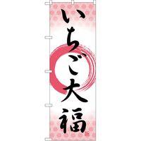 のぼり屋工房 のぼり SNB-5213 いちご大福 筆丸 1枚(取寄品)