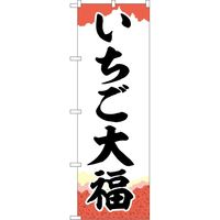 のぼり屋工房 のぼり SNB-5214 いちご大福 チギリ紙 1枚(取寄品)