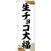 のぼり屋工房 のぼり SNB-5220 生チョコ大福 チギリ紙 1枚(取寄品)