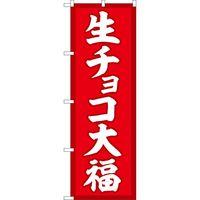 のぼり屋工房 のぼり SNB-5218 生チョコ大福 赤地 1枚(取寄品)