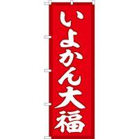 のぼり屋工房 のぼり SNB-5250 いよかん大福 赤地 1枚(取寄品)