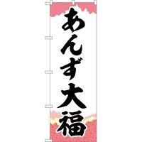 のぼり屋工房 のぼり SNB-5255 あんず大福 チギリ紙 1枚(取寄品)