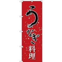 のぼり屋工房 のぼり SNB-5272 うなぎ料理 1枚(取寄品)