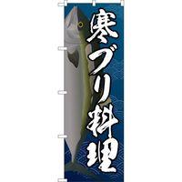 のぼり屋工房 のぼり SNB-5360 寒ブリ料理 1枚(取寄品)