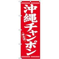 のぼり屋工房 のぼり SNB-5389 沖縄チャンポン 1枚(取寄品)