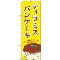 のぼり屋工房 のぼり TR-046 ティラミスパンケーキ 1枚(取寄品)