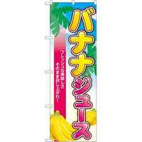 のぼり屋工房 のぼり TR-121 バナナジュース 南国 1枚(取寄品)