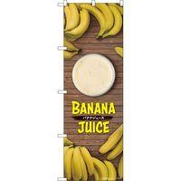のぼり屋工房 のぼり TR-127 バナナジュース 写真 1枚(取寄品)