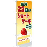 のぼり屋工房 のぼり 82462 ショートケーキの日 イラスト SYH 1枚(取寄品)