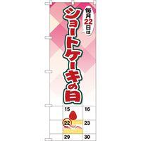 のぼり屋工房 のぼり 82461 ショートケーキの日 カレンダー SYH 1枚(取寄品)