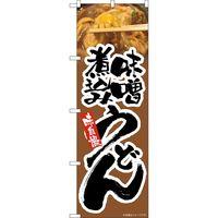 のぼり屋工房 のぼり 82603 味噌煮込みうどん 茶 MTH 1枚(取寄品)
