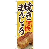 のぼり屋工房 のぼり 84405 焼まんじゅう名物黄 MTM 1枚(取寄品)