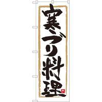 のぼり屋工房 のぼり 84607 寒ブリ料理 白地筆枠 MTM 1枚(取寄品)