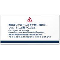 フジタ 4ヶ国語対応サインプレート(案内板) マルカクライン C-HS2-0120 貴重品はフロンへ 平付型 1枚(直送品)