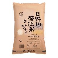 みずほ米穀 鳥取県産日野川源流こしひかり5kg×4 S-504 1箱(5kg×4)(直送品)
