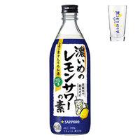 (おまけ付き) 濃いめのレモンサワーの素