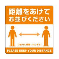 ササガワ 告知ステッカー 距離をあけてお並びください 24-534 1セット:20枚(2枚袋×10冊袋)