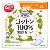 尿漏れパッド アテント コットン100% 自然素材パッド 安心少量 35cc 1パック (32枚入) 大王製紙 エリエール