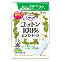 尿漏れパッド アテント コットン100% 自然素材パッド 快適中量 55cc 1パック (22枚入) 大王製紙 エリエール