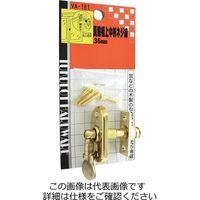 和気産業 真鍮極上中折ネジ締 36mm VA-181 1個(直送品)