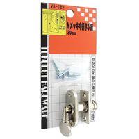 和気産業 Nメッキ中折ネジ締 30mm VA-182 1セット(4個)(直送品)