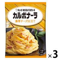 キユーピー あえるパスタソース カルボナーラ 濃厚チーズ仕立て 70g×2袋入(1人前×2)1セット(3個)