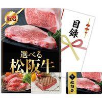 リボンラッピングデザイン封筒でお届け。伊藤忠食品 選べる松阪牛ギフトカード 目録パネルセット isc-334887 1枚(直送品)