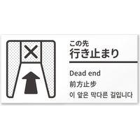 フジタ 4ヶ国語対応サインプレート(案内板) BOLDデザイン C-NT1-0111 この先行き止まり 平付型 1枚(直送品)
