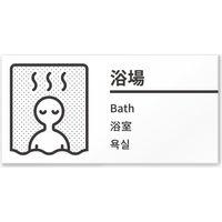 フジタ 4ヶ国語対応サインプレート(案内板) BOLDデザイン C-NT1-0117 浴場 平付型 1枚(直送品)
