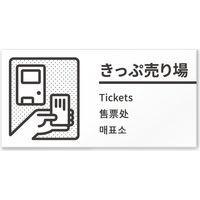 フジタ 4ヶ国語対応サインプレート(案内板) BOLDデザイン C-NT1-0115 きっぷ売り場 平付型 1枚(直送品)