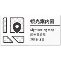 フジタ 4ヶ国語対応サインプレート(案内板) BOLDデザイン C-NT1-0114 観光案内図 平付型 1枚(直送品)