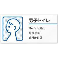 フジタ 4ヶ国語対応サインプレート(案内板) BOLDデザイン C-NT1-0102 男子トイレ 平付型 1枚(直送品)