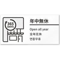 フジタ 4ヶ国語対応サインプレート(案内板) BOLDデザイン C-NT1-0112 年中無休 平付型 1枚(直送品)