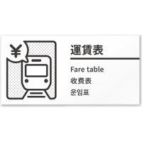 フジタ 4ヶ国語対応サインプレート(案内板) BOLDデザイン C-NT1-0116 運賃表 平付型 1枚(直送品)