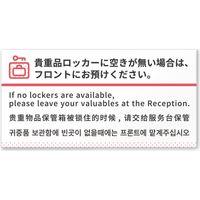 フジタ 4ヶ国語対応サインプレート(案内板) BOLDデザイン C-NT1-0120 貴重品 平付型 1枚(直送品)
