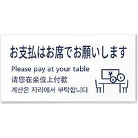 フジタ 4ヶ国語対応サインプレート(案内板) Plainデザイン C-IM4-0119 お支払いはお席で 平付型 1枚(直送品)