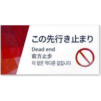フジタ 4ヶ国語対応サインプレート(案内板) Washiデザイン C-IM3-0111 この先行き止まり 平付型 1枚(直送品)