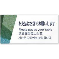 フジタ 4ヶ国語対応サインプレート(案内板) Washiデザイン C-IM3-0119 お支払いはお席で 平付型 1枚(直送品)