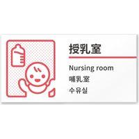 フジタ 4ヶ国語対応サインプレート(案内板) BOLDデザイン C-NT1-0108 授乳室 平付型 1枚(直送品)