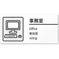 フジタ 4ヶ国語対応サインプレート(案内板) BOLDデザイン C-NT1-0107 事務室 平付型 1枚(直送品)
