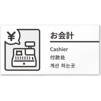 フジタ 4ヶ国語対応サインプレート(案内板) BOLDデザイン C-NT1-0109 お会計 平付型 1枚(直送品)