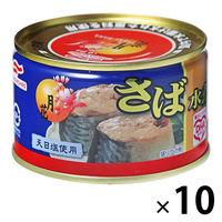 マルハニチロ さば水煮月花 1セット(10缶) 鯖缶