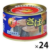 マルハニチロ さば水煮月花 1セット(24缶) 鯖缶