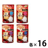 【お得なアソート】銀のスプーン 三ツ星グルメ キャットフード パウチ 64袋(4種×各16袋)