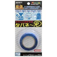 和気産業 サラッとはがせる タバネール 青 15mm×20m WBT003 1セット(40m:20m×2巻)(直送品)